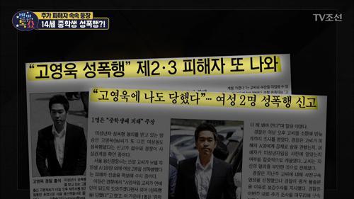 고영욱, 14세 중학생 성폭행?!