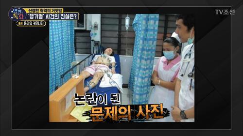 신정환의 최악의 거짓말 '뎅기열 사건'