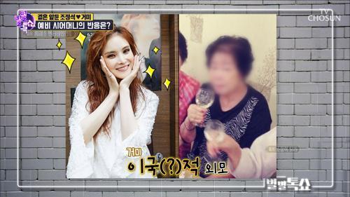 결혼 앞둔 조정석♥거미, 예비 시어머니의 반응은?