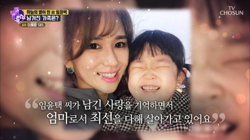 """올해 7살이 된 故임윤택의 딸 """"아빠 사랑해요"""""""