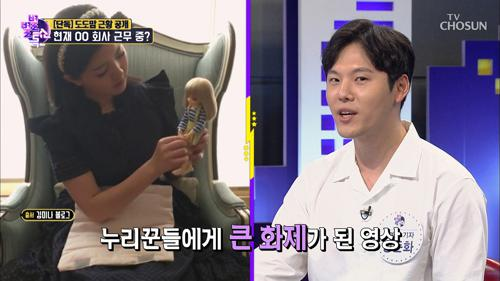 [단독] 강용석 불륜 스캔들 '도도맘' 근황 공개
