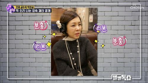 '박준금' 모태 금수저?! 억 소리 나는 상속 재산 공개!