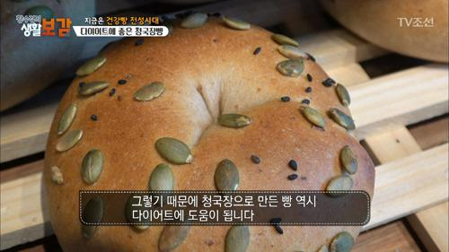 청국장으로 만든 다이어트 빵! 맛은 과연?!