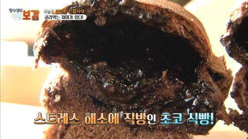 초콜릿이 질질 흐르는 인기 폭발 빵