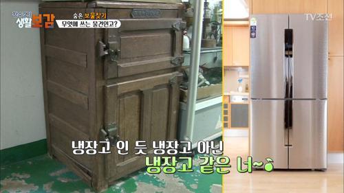 일제강점기 시절의 실제 냉장고 모습 공개!