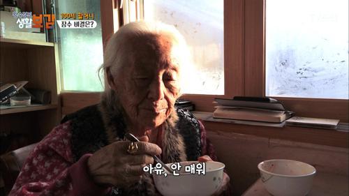 젊은 사람보다 기운 넘치는 100세 할머니!