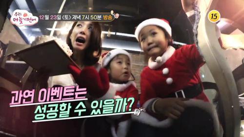 오승은의 두 딸 꼬마 산타가 떴다!_우리, 더 늦기 전에 5회 2부 예고