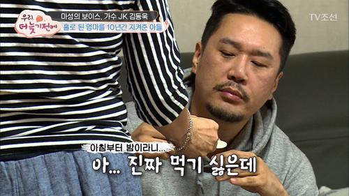 카리스마 JK 김동욱, 엄마에겐 어떤 아들?