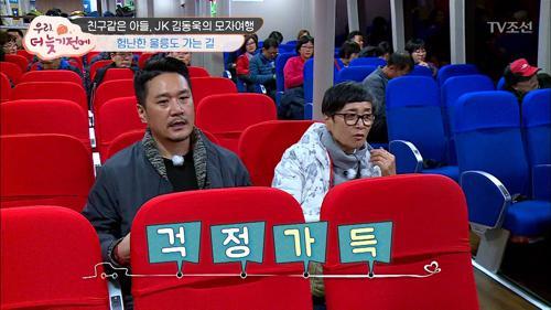 JK 김동욱, 엄마와 울릉도로 떠나다!
