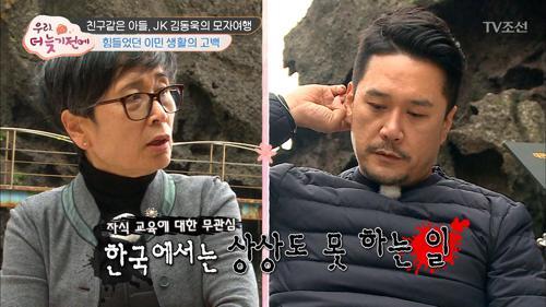 JK 김동욱, 힘들었던 캐나다 이민 생활 고백