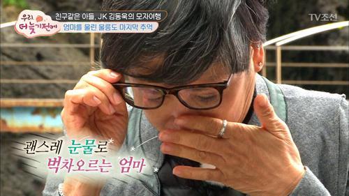 엄마를 울린 JK 김동욱의 마지막 선물은?