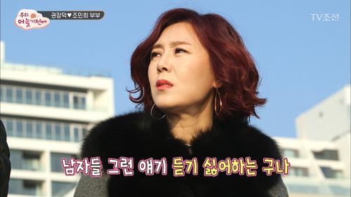 조민희♥권장덕 부부, 20년 만에 털어놓는 진심