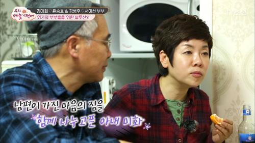 김미화에게 헌신에 가까운 배려를 해주는 남편 윤승호