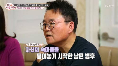 정신과 전문의 김병후의 부부생활은?